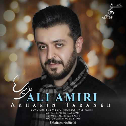 دانلود آهنگ جدید علی امیری آخرین ترانه
