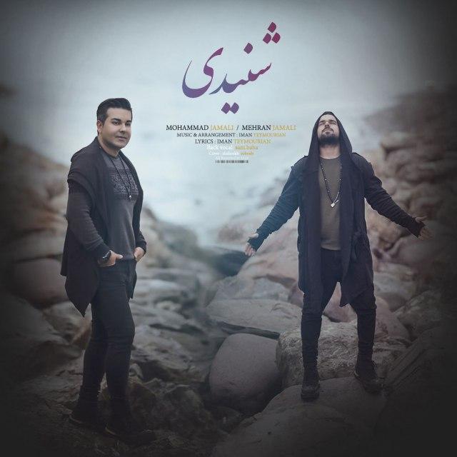 دانلود آهنگ جدید محمد و مهران جمالی شنیدی