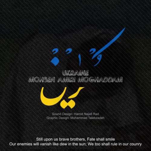 دانلود آهنگ جدید محسن امیری مقدم اوکراین