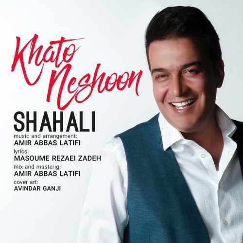 دانلود آهنگ جدید مجتبی شاه علی خط و نشون