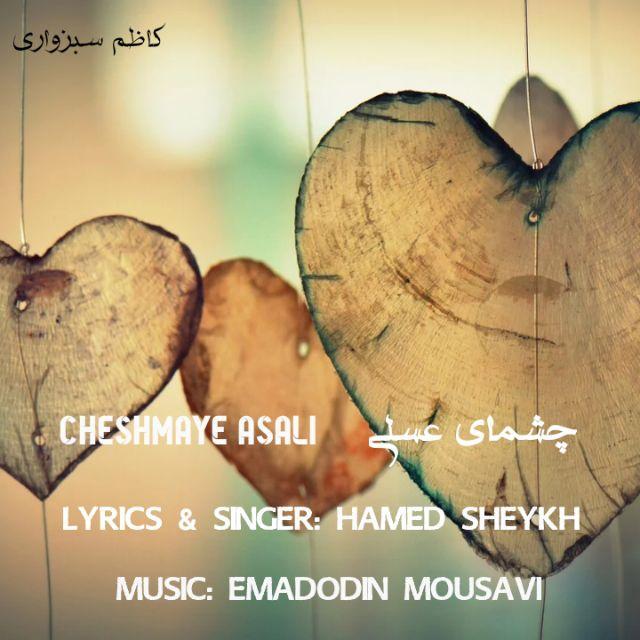 دانلود آهنگ جدید حامد شیخ چشمای عسلی
