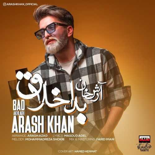 دانلود آهنگ جدید آرش خان بد اخلاق