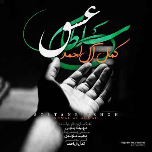 دانلود آهنگ جدید کمال آل احمد سلطان عشق