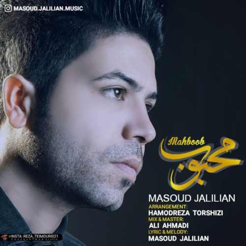 دانلود آهنگ جدید مسعود جلیلیان محبوب