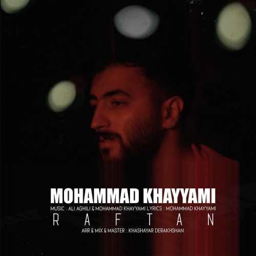 دانلود آهنگ جدید محمد خیامی رفتن