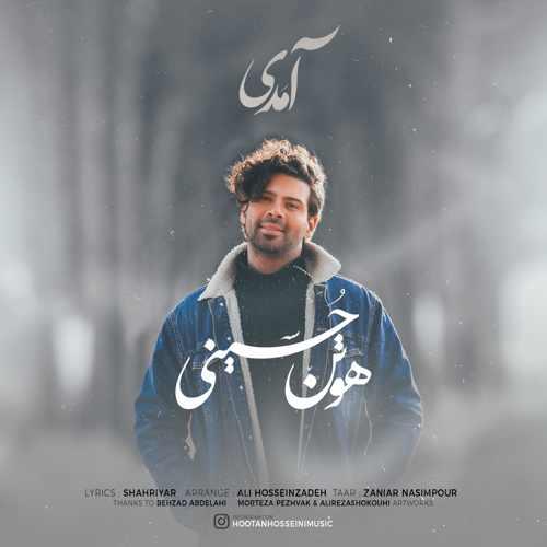 دانلود آهنگ جدید هوتن حسینی آمدی