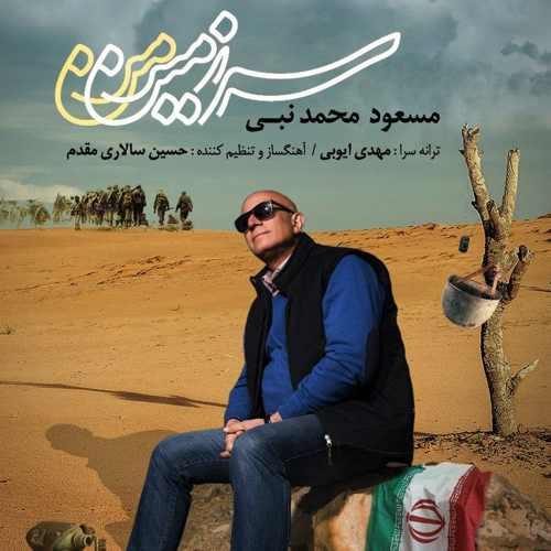 دانلود آهنگ جدید مسعود محمد نبی سرزمین من