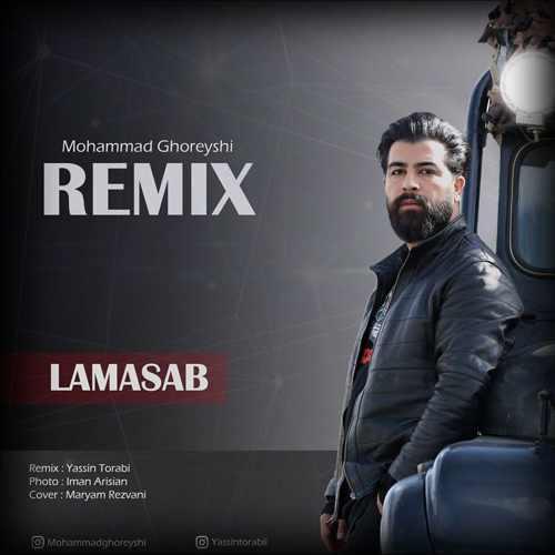 دانلود آهنگ جدید محمد قریشی لامصب