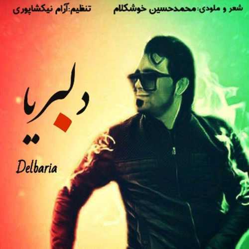 دانلود آهنگ جدید محمد حسین خوشکلام دلبریا