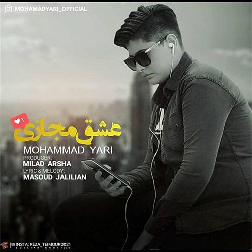 دانلود آهنگ جدید محمد یاری عشق مجازی