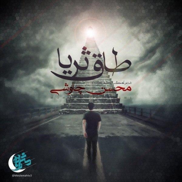 دانلود آهنگ جدید محسن چاوشی طاق ثریا