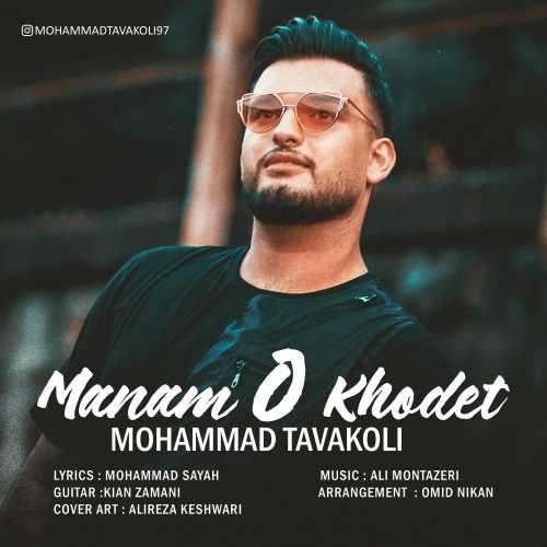 دانلود آهنگ جدید محمد توکلی منم و خودت
