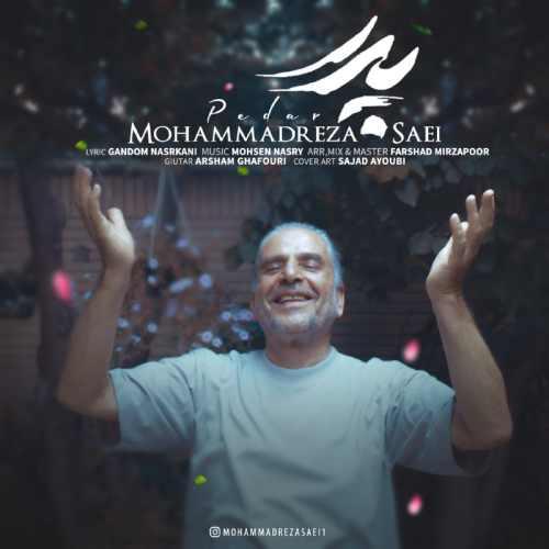 دانلود آهنگ جدید محمدرضا ساعی پدر