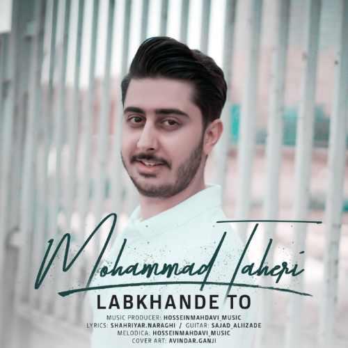 دانلود آهنگ جدید محمد طاهری لبخند تو