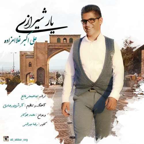 دانلود آهنگ جدید علی اکبر غلامزاده یار شیرازی