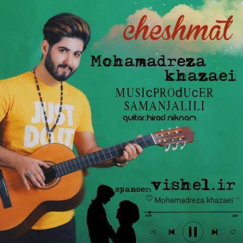 دانلود آهنگ جدید محمدرضا خزایی چشمات