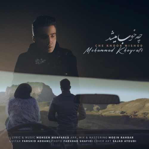 دانلود آهنگ جدید محمد خیراتی چه خوب میشد