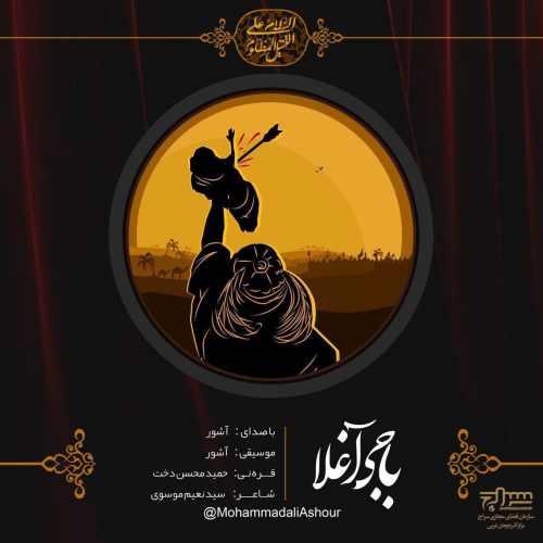 دانلود آهنگ جدید محمد علی آشور باجی آغلا