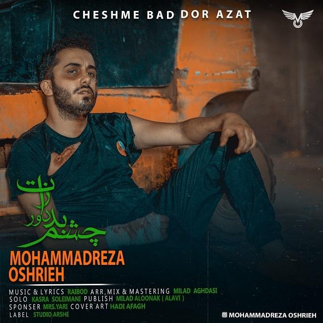دانلود آهنگ جدید محمدرضا عشریه چشم بد دور ازت