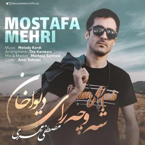 دانلود آهنگ جدید مصطفی مهری شه و چه رای دیوا خان