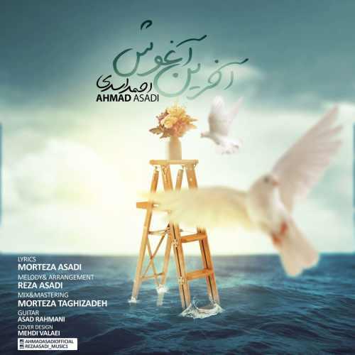دانلود آهنگ جدید احمد اسدی آخرین آغوش