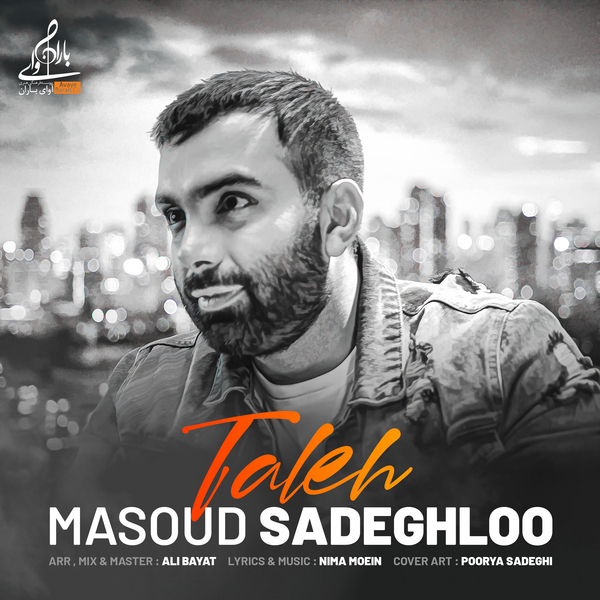 دانلود آهنگ جدید مسعود صادقلو تله