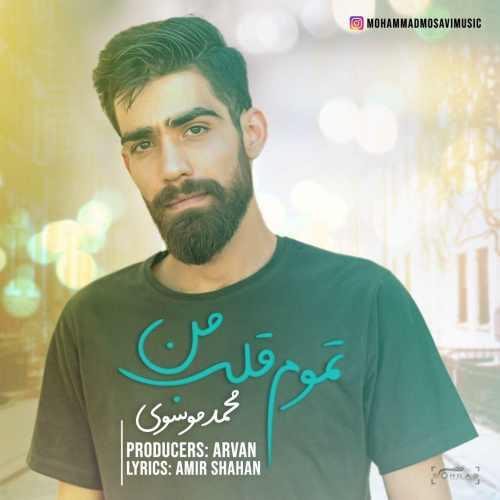 دانلود آهنگ جدید محمد موسوی تموم قلب من