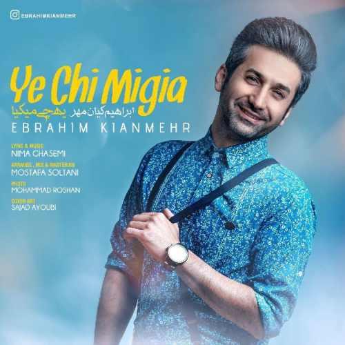 دانلود آهنگ جدید ابراهیم کیان مهر یه چی میگیا