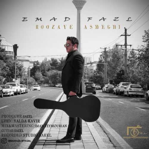 دانلود آهنگ جدید عماد فضل روزای عاشقی