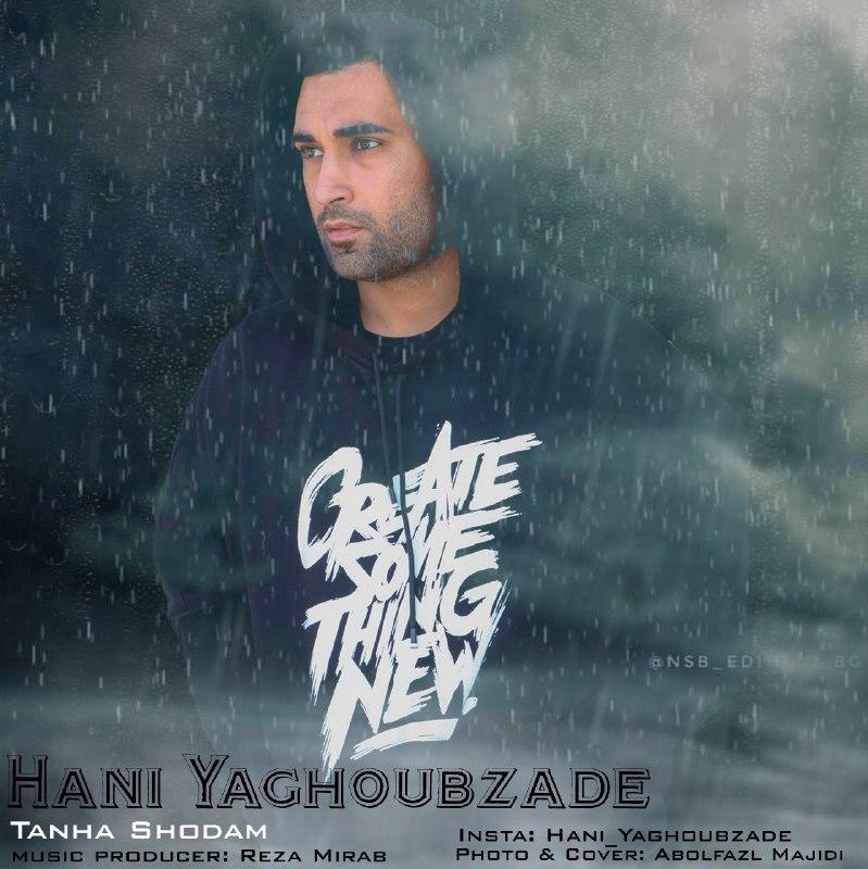 دانلود آهنگ جدید هانی یعقوبزاده تنها شدم