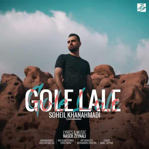 دانلود آهنگ جدید سهیل خان احمدی گل لاله