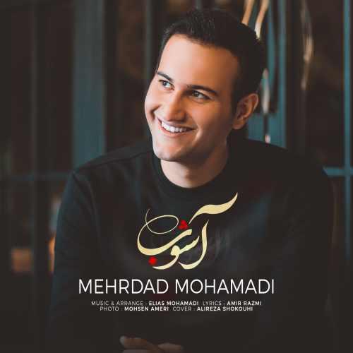 دانلود آهنگ جدید مهرداد محمدی آشوب