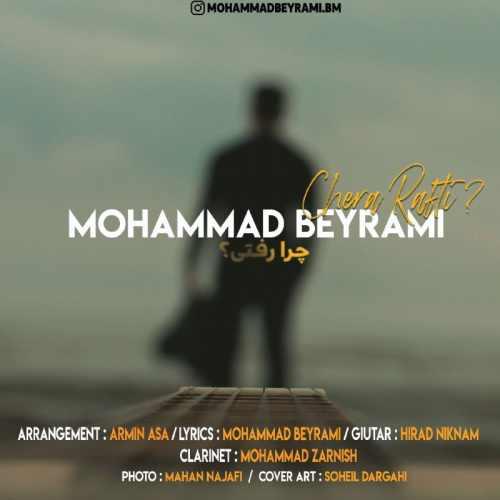 دانلود آهنگ جدید محمد بیرامی چرا رفتی