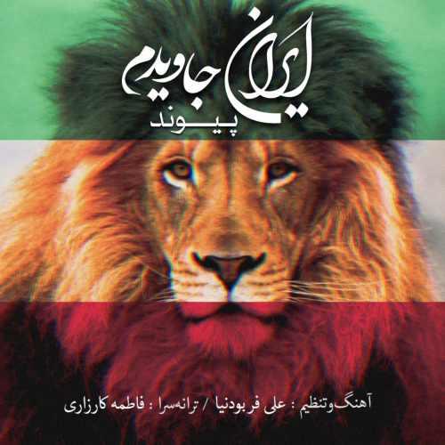 دانلود آهنگ جدید پیوند ایران جاویدم