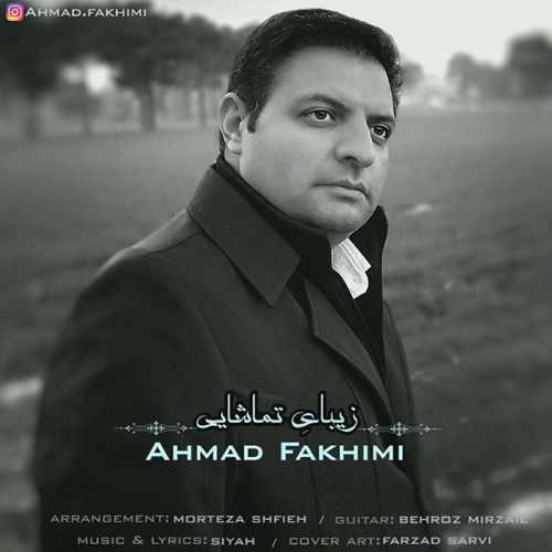 دانلود آهنگ جدید احمد فخیمی زیبای تماشایی