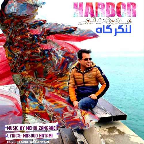 دانلود آهنگ جدید مسعود حاتمی لنگرگاه