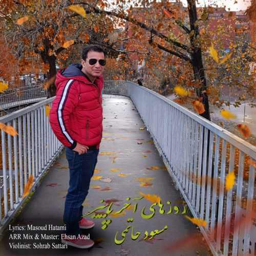 دانلود آهنگ جدید مسعود حاتمی روزهای آخر پاییز