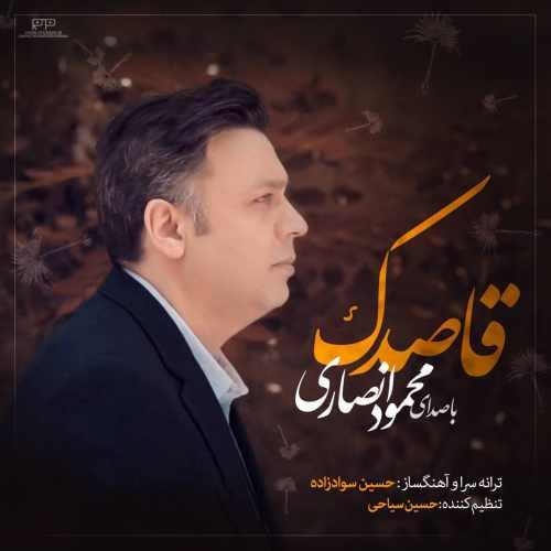 دانلود آهنگ جدید محمود انصاری قاصدک