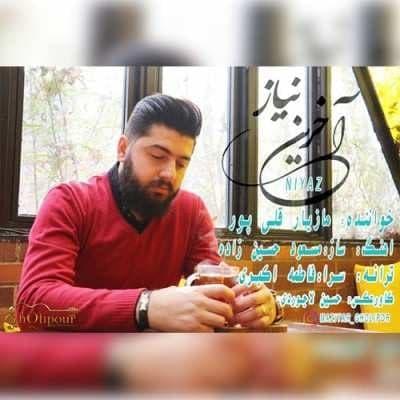 دانلود آهنگ جدید مازیار قلی پور نیاز آخرین