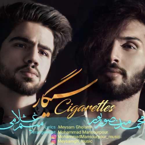 دانلود آهنگ جدید محمد منصورپور و میثم غلامی سیگار