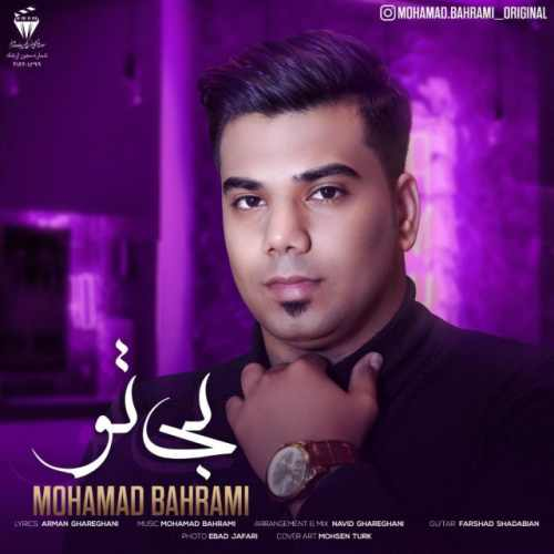 دانلود آهنگ جدید محمد بهرامی بی تو