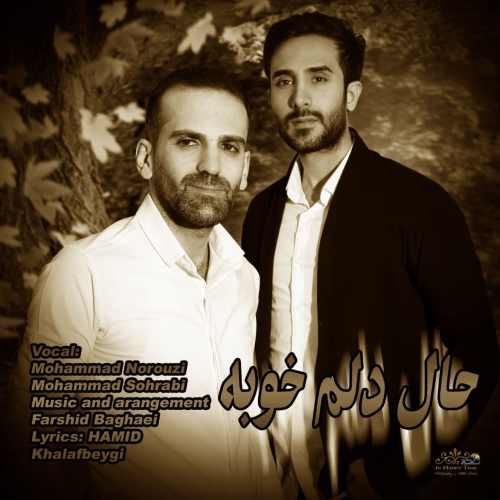 دانلود آهنگ جدید محمد نوروزی و محمد سهرابی حال دلم خوبه