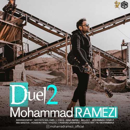 دانلود آهنگ جدید محمد رامزی دوئل ۲