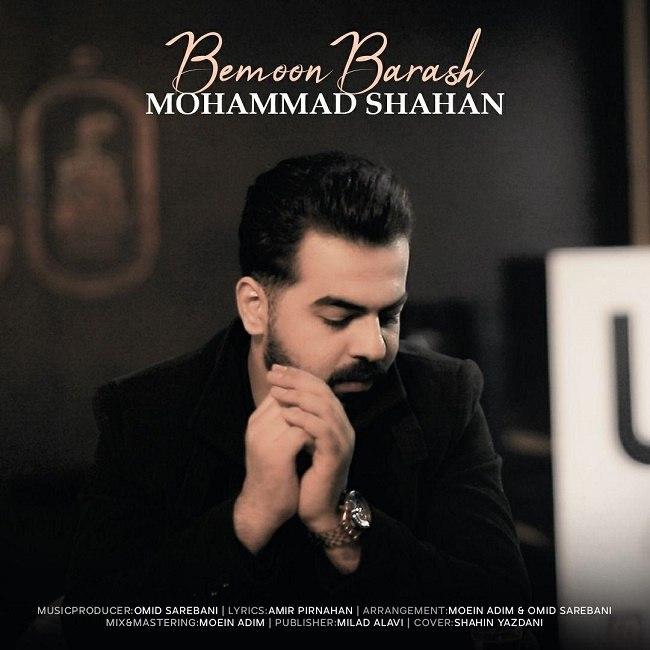 دانلود آهنگ جدید محمد شاهان بمون براش
