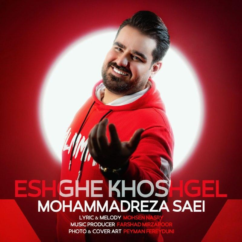 دانلود آهنگ جدید محمدرضا ساعی عشق خوشگل
