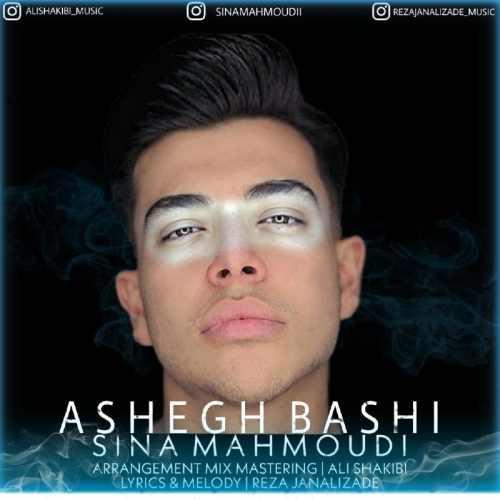 دانلود آهنگ جدید سینا محمودی عاشق باشی