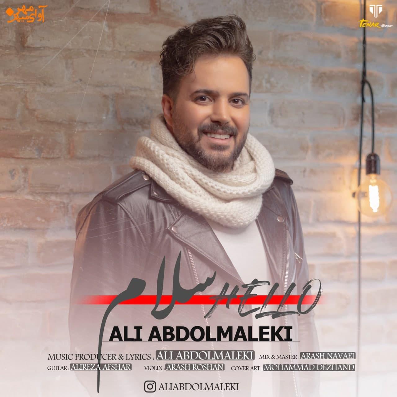 دانلود آهنگ جدید علی عبدالمالکی سلام