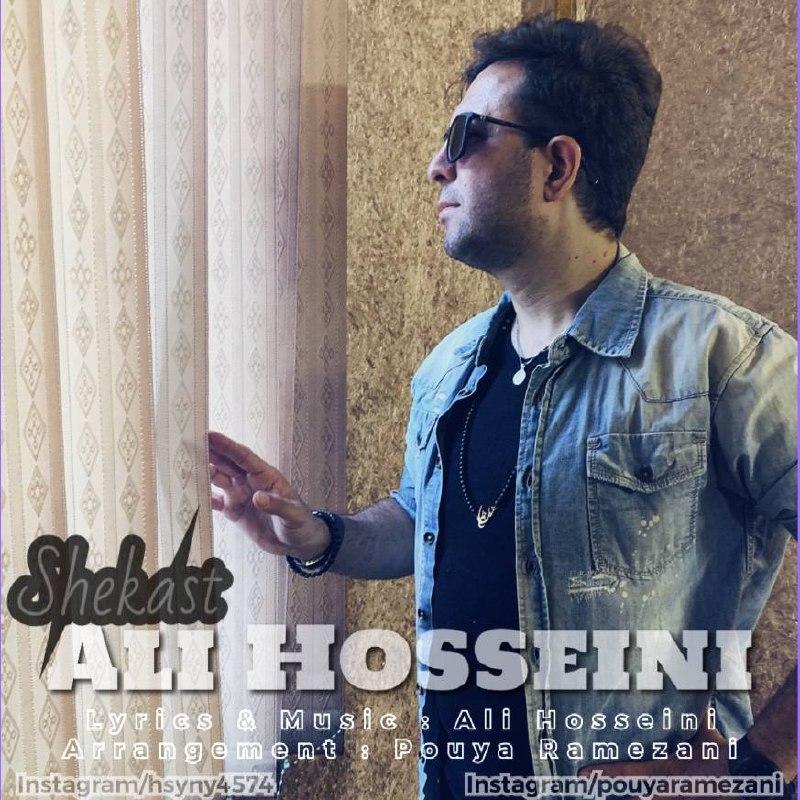 دانلود آهنگ جدید علی حسینی شکست