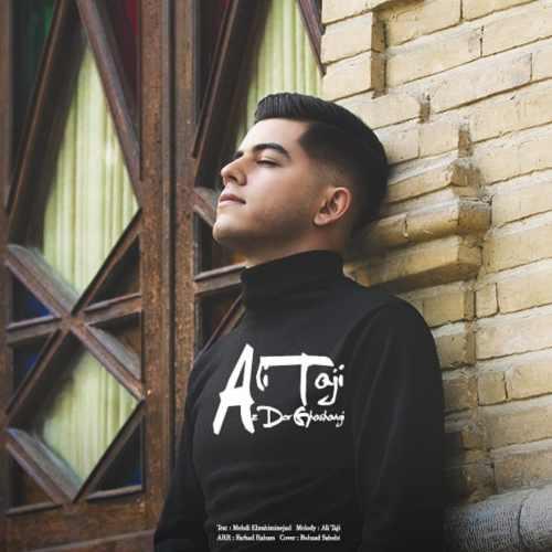 دانلود آهنگ جدید علی تاجی از دور قشنگی