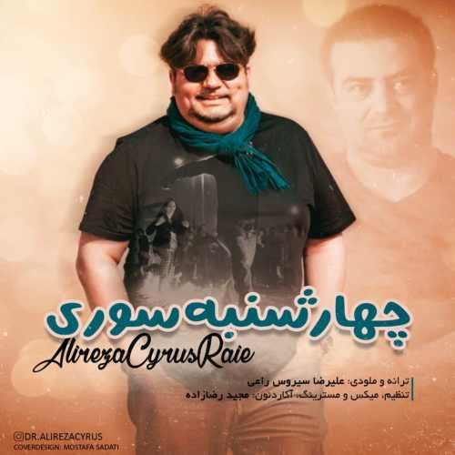 دانلود آهنگ جدید علیرضا سیروس راعی چهارشنبه سوری